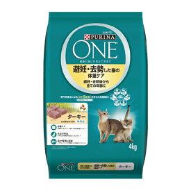 ネスレ日本 ピュリナワン キャット 避妊・去勢した猫の体重ケア 子ねこから全ての年齢に 4kg{660860}