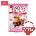 【ニチドウベビーミルク小型犬用】300g