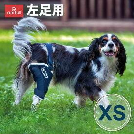 BT JUMP (膝サポーター)左 XSサイズ愛犬の膝のトラブルに膝関節サポーターバルト