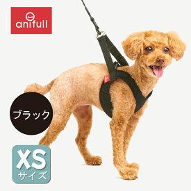 気管にやさしい犬の散歩用ハーネス アニサポ ハーレスト ブラック XSサイズ 介護用ハーネス