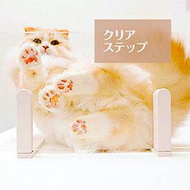 クリアステップ キャットタワー 日本製 猫タワー タワー キャットウォーク キャットステップ 猫 ねこ 多頭飼い 省スペース おしゃれ スリム 単品 DIY 壁 棚 クリア