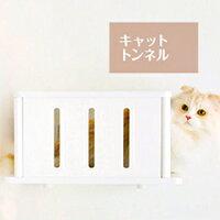 【キャットトンネル】Catroad+キャットロードプラスanimacolleアニマコレキャットステップキャットウォークキャットタワーインテリア棚オシャレシンプルDIY猫ねこネコキャット