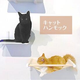 【日本製】キャットハンモック キャットタワー 猫タワー ハンモック おしゃれ 省スペース シンプル キャットウォーク 猫タワー 猫 ねこ 壁 キャットステップ ステップ 棚 DIY おもちゃ