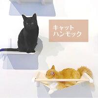 【キャットハンモック】Catroad+キャットロードプラスanimacolleアニマコレキャットステップキャットウォークキャットタワーインテリア棚オシャレシンプルDIY猫ねこネコキャット