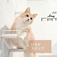 【ワイドステップ】Catroad+キャットロードプラスanimacolleアニマコレキャットステップキャットウォークキャットタワーインテリア棚オシャレシンプルDIY猫ねこネコキャット