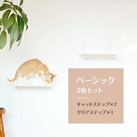 【日本製】ベーシックセット セット (白2・透明1) キャットタワー 猫タワー おしゃれ 省スペース シンプル キャットウォーク 猫タワー 猫 ねこ 壁 キャットステップ ステップ 棚 DIY おもちゃ
