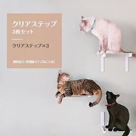 キャットタワー クリアステップ 3枚セット 日本製 猫タワー タワー キャットウォーク キャットステップ 猫 ねこ 多頭飼い 省スペース おしゃれ スリム 単品 DIY 壁 棚 クリア