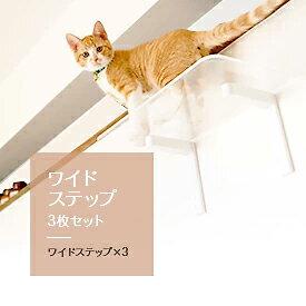 【日本製】ワイドステップ セット (ワイド3枚セット) キャットタワー 猫タワー おしゃれ 省スペース シンプル 大型猫 キャットウォーク 猫タワー 猫 ねこ 壁 キャットステップ ステップ 棚 DIY おもちゃ