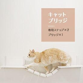 キャットブリッジ キャットタワー 日本製 猫タワー タワー キャットウォーク キャットステップ 猫 ねこ 多頭飼い 省スペース おしゃれ スリム 単品 DIY 壁 棚 クリア ブリッジ 橋 インテリア
