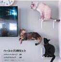 3枚セット キャットウォーク キャットステップ キャットタワー 壁 省スペース おしゃれ シンプル DIY 猫 ね…
