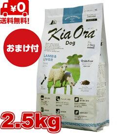 送料無料 おまけ付 Kia Ora キアオラ ドッグフード ラム&レバー 2.5kg ドッグフード 小粒 ドライフード 全犬種用 オールステージ 全ライフステージ 犬用品 いぬ DOG 犬用 総合栄養食 グレインフリー 無添加 穀物不使用 ペットフード ペット用品 高品質