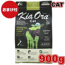 【クーポン配布中】 おまけ付 Kia Ora キアオラ キャットフード グラスフェッドビーフ&レバー 900g お試し 小粒 ドライフード 全猫種用 オールステージ 全ライフステージ 猫用品 ねこ CAT 猫用 総合栄養食 グレインフリー 無添加 穀物不使用 高品質
