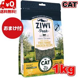 【送料無料】ZIWI エアドライ キャットフード フリーレンジチキン 1kg 正規品 おまけ付 ジウィピーク プレミアム ドライフード 全猫種用 オールステージ 全ライフステージ 猫用品 ねこ CAT 猫用 グレインフリー 無添加 穀物不使用 高品質