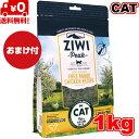 【クーポン配布中】送料無料 ジウィピーク エアドライ キャットフード フリーレンジチキン 1kg おまけ付 Ziwi(ジウィピーク) ドライフード 全猫種用 オールステージ 全ライフステージ 猫用品 ねこ CAT 猫用 グレインフリー 無添加 穀物不使用 高品質