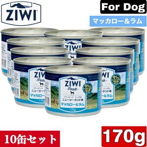 【送料無料】ZIWI ドッグ缶 マッカロー&ラム 170g 10缶セット 正規品 ジウィピーク プレミアム ウェットフード キャットフード 犬 缶詰 オールライフステージ 全犬種用 超小型犬 小型犬 中型