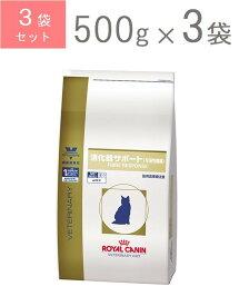 ロイヤルカナン 猫用 療法食 消化器サポート(可溶性繊維) ドライ 500g×3