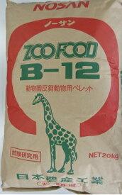 反芻動物用(B-12)