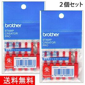 【ブラザー】使い切りタイプ補充用インクカートリッジ 2個セット・送料無料[PRINK6V2]