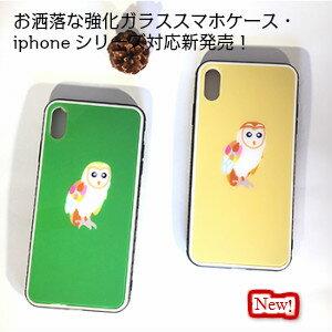 フクロウのパルル 強化ガラス iphoneケース アイボリー エメラルドグリーン