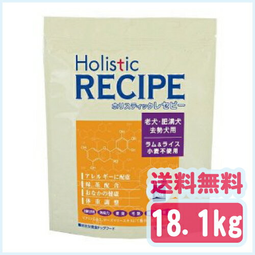 ホリスティックレセピー [Holistic RECIPE] ラム&ライス 老犬・肥満犬・去勢犬用 ノン小麦 18.1kg ブリーダーパック