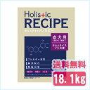 ホリスティックレセピー [Holistic RECIPE] ラム&ライス 成犬用 小粒 18.1kg ブリーダーパック
