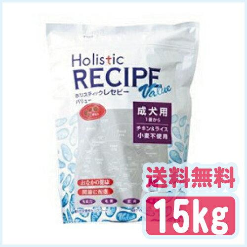 ホリスティックレセピー [Holistic RECIPE] バリュー 15kg ブリーダーパック