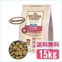 ニュートロ ナチュラルチョイス [Nutro NATURAL CHOICE] プレミアムチキン 大型犬用 子犬用 チキン&玄米 15kg