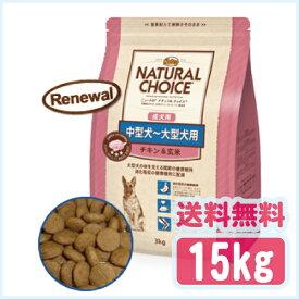 ニュートロ ナチュラルチョイス [Nutro NATURAL CHOICE] プレミアムチキン 中型犬〜大型犬用 成犬用 チキン&玄米 15kg