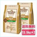 【お買い得2袋セット】ニュートロ ナチュラルチョイス [Nutro NATURAL CHOICE] スペシャルケア 減量用 全犬種…