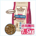 ニュートロ ナチュラルチョイス [Nutro NATURAL CHOICE] プレミアムチキン 中型犬〜大型犬用 エイジングケア(シニア犬用) チキン&玄米 7.5kg