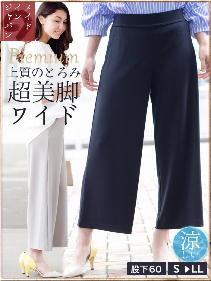 《プレミアムコレクション》日本製 上質のとろみを楽しむ!涼しい超美脚ワイドパンツ