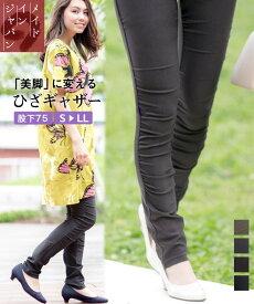 Dr美脚パンツの進化形 Dr.膝ギャザーパンツ ひざギャザー 体型カバー 年間定番素材 股下75cm