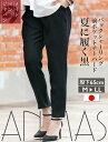【超目玉SALE】夏に履く黒!バックシャーリング前ポケットテーパードパンツ 股下65cm