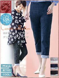 涼しい パンツ【日本製】裾折り返しレースデザインデニムプリントパンツ 涼しいパンツ レディース