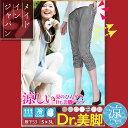 後ポケット★ひんやり涼しいパンツ☆夏Dr.美脚パンツ UVカット98% 履く日焼止め/1度履けば手放せない!大人女性の体型…