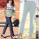 ストレートパンツ レディース 美脚パンツ ついに春色が登場!日本製お出かけパンツ 腰回りゆったり お仕事パンツ 大きいサイズ petite
