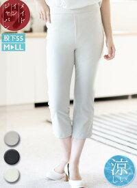 SALE!!涼しい パンツ 日本製涼しいサマーロイカ超ヘビロテの定番スティックパンツ 股下55cm