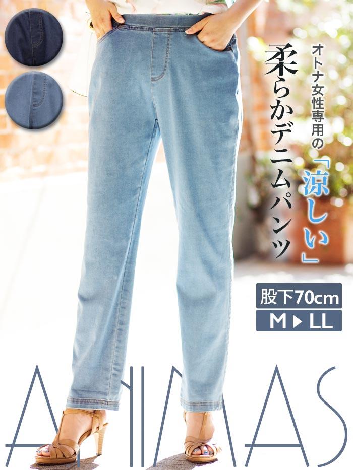 《デニムコレクション》オトナ女性専用涼しい!ゆったり設計柔らかデニムパンツ 股下70