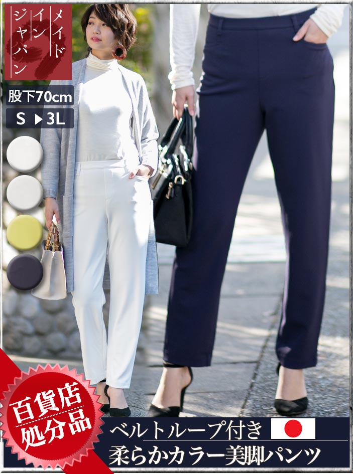 色を楽しむ!日本製柔らか美脚パンツ 股下70cm