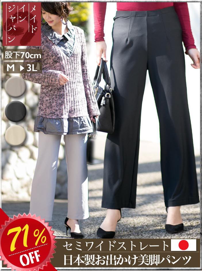 日本製セミワイドストレートパンツ つや感のある上質ハイテンション素材 股下70cm
