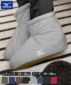 ルームブーツ 滑り止め 足裏ボア MIZUNO(ミズノ)暖かい 中綿で足裏がボアのタイプ ルームシューズ