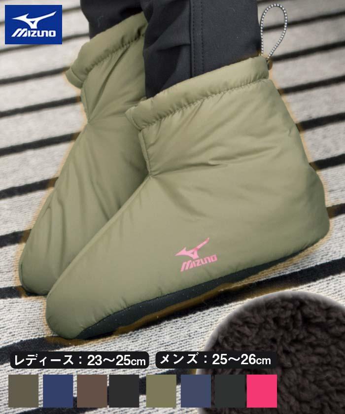 足裏ボア MIZUNO(ミズノ)暖かいルームブーツ 中綿で足裏がボアのタイプ ルームシューズ メール便不可