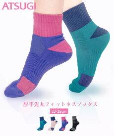 アツギ 厚手先丸フィットネス用ソックス フィットネスやエクササイズにおススメ!疲れにくい 編み方を変え動きをサポート 土踏まずがラク つま先立体編みで動きやすい atsugi ヨガ レディース