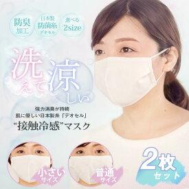 防菌マスク 洗えるマスク 小さめ 涼しいマスク 男性用 マスク 洗える 涼しい 夏用 接触冷感 在庫あり 女性 子供 白 箱 上質 2枚入り ゆうパケット便送料無料