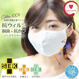 抗ウィルスマスク 夏用 綿100% 制菌マスク日本製 夏用 マスク 冷感 日本製 涼しいマスク 日本製マスク 洗える 1枚入り 《予約販売》