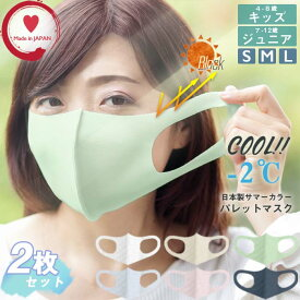 UVカット マスク 接触冷感 夏用マスク 日本製 冷感マスク UVカット マスク ピンク キッズマスク 小学生 男性 涼しいマスク 2枚