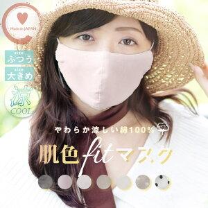 カラーマスク 日本製 涼しい 綿100% マスク 大きめ ゆったり 冷感 コットンマスク 夏用 マスク 男性 涼しいマスク 日本製マスク 洗える 肌色フィット 肌色似合わせカラー 1枚入り 予約販売