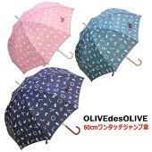 【レディース傘】OLIVEdesOLIVE(オリーヴ・デ・オリーヴ)LOVE♡ネコ60cmワンタッチジャンプ傘【楽ギフ_包装】