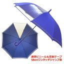 【傘 グラスファイバー キッズ 子供 軽量 かわいい】【送料無料】【コンビニ受取対応商品】【キッズ(男の子)/子供傘】…
