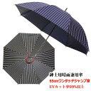 【メンズ晴雨兼用長傘】ストライプ柄プリント65cmワンタッチジャンプ傘《UVカラーコーティング/グラスファイバー骨》/送料無料/uvカット99%以上/涼しい/大きい/丈夫/軽量/プレゼント/無料ラッピング/父の日